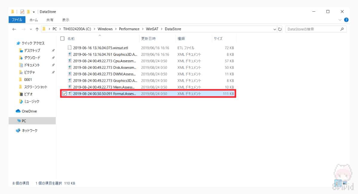 計測時に作成されたファイルを利用。