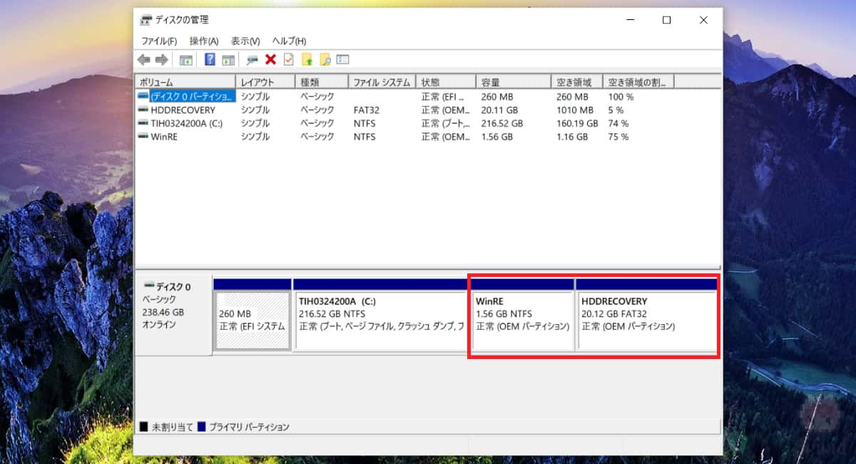 Windows 10のリカバリー領域。