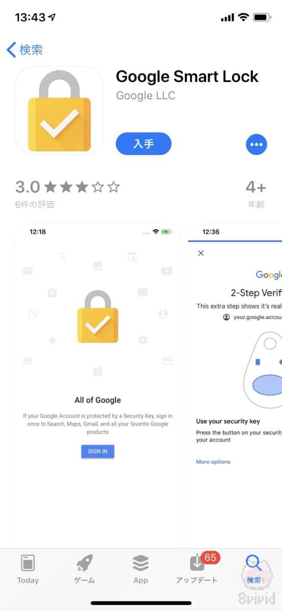 Google Smart Lockをダウンロードする。