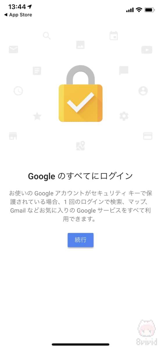 セキュリティーを設定するGoogleアカウントを決定。