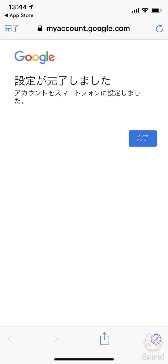 これでGoogle Smart Lockの設定は終了。