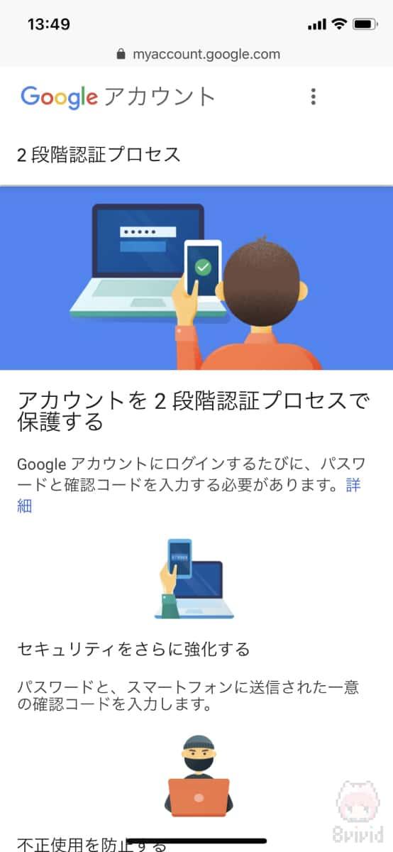ここからはGoogle Chromeで設定。