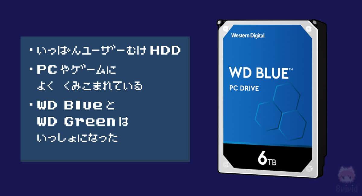 WD Blueとは?
