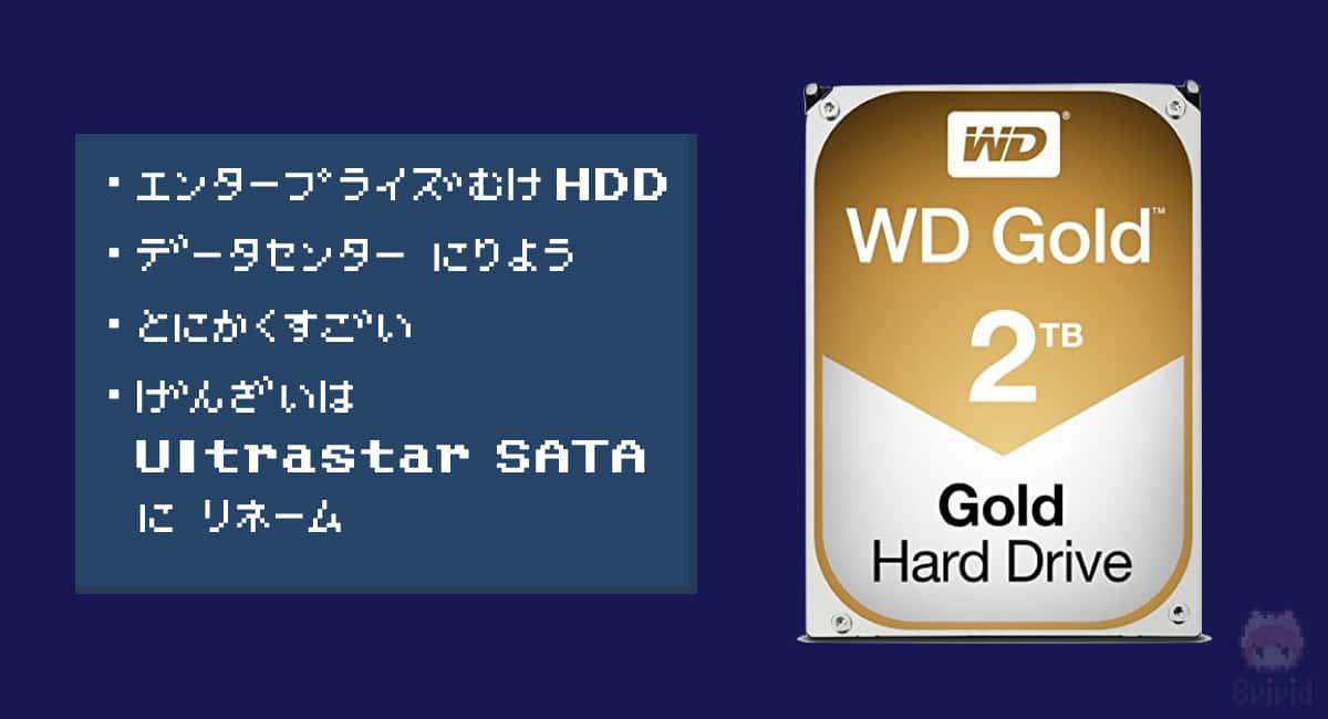 WD Goldとは?