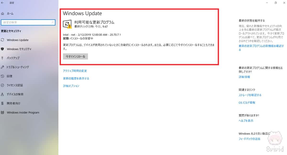 Windows Updateの不具合をまずは疑う。