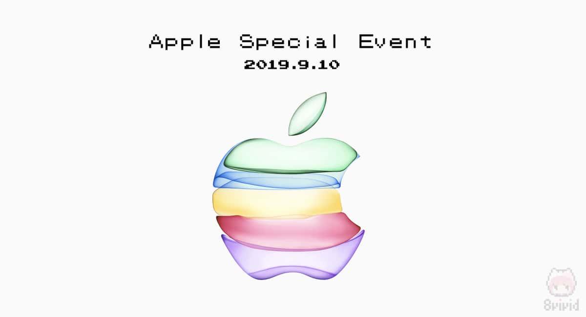Apple Special Eventで発表されたもの