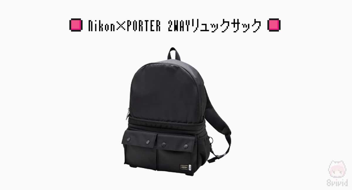 Nikon×PORTER 2WAYリュックサック