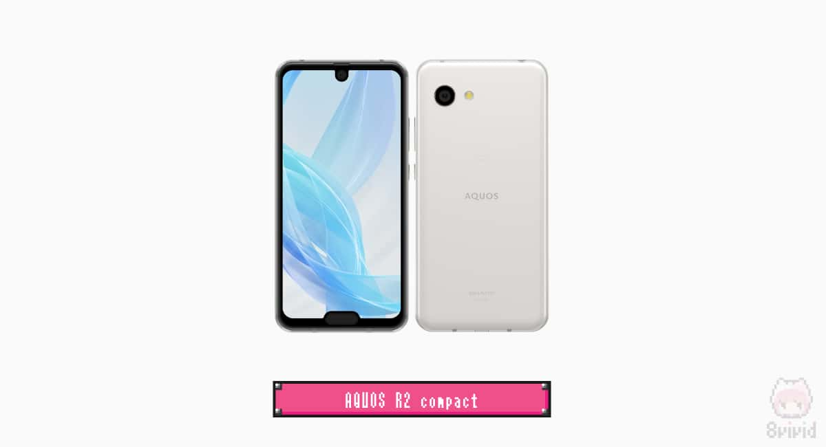 【1】SHARP『AQUOS R2 compact』|おすすめ