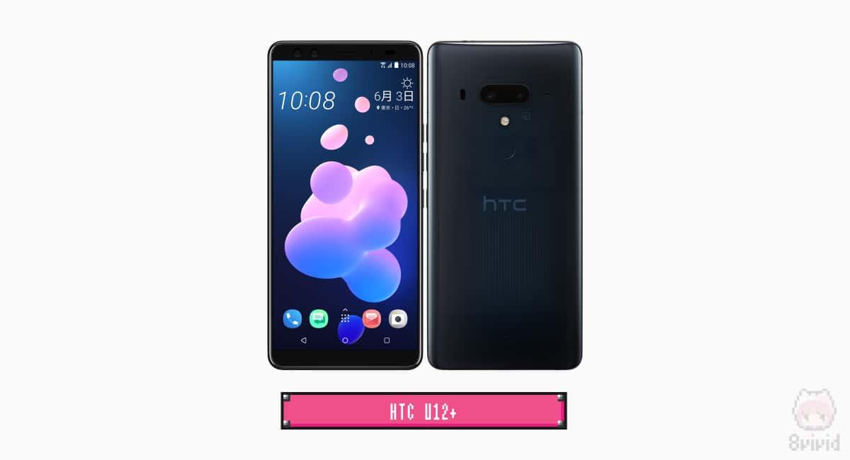 【3】HTC『HTC U12+』