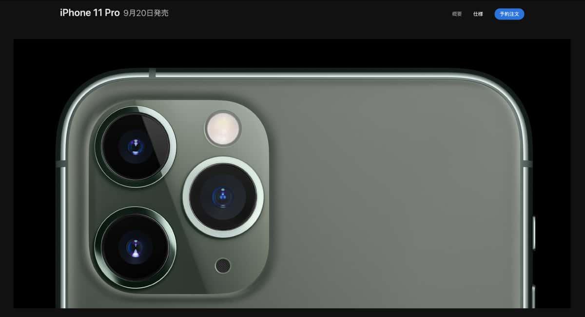 『iPhone 11 Pro』予約購入しました