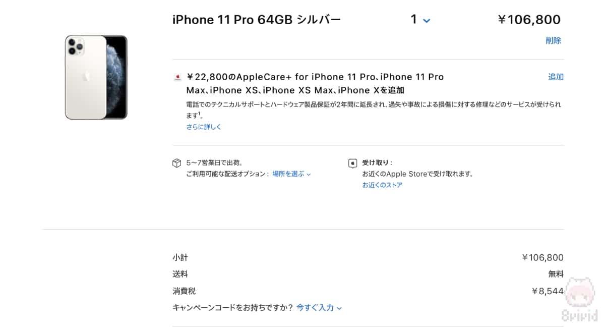 私は『iPhone 11 Pro』を購入。