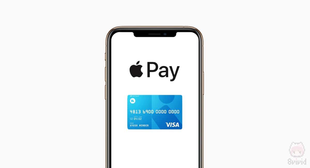 KyashのApple Pay対応状況