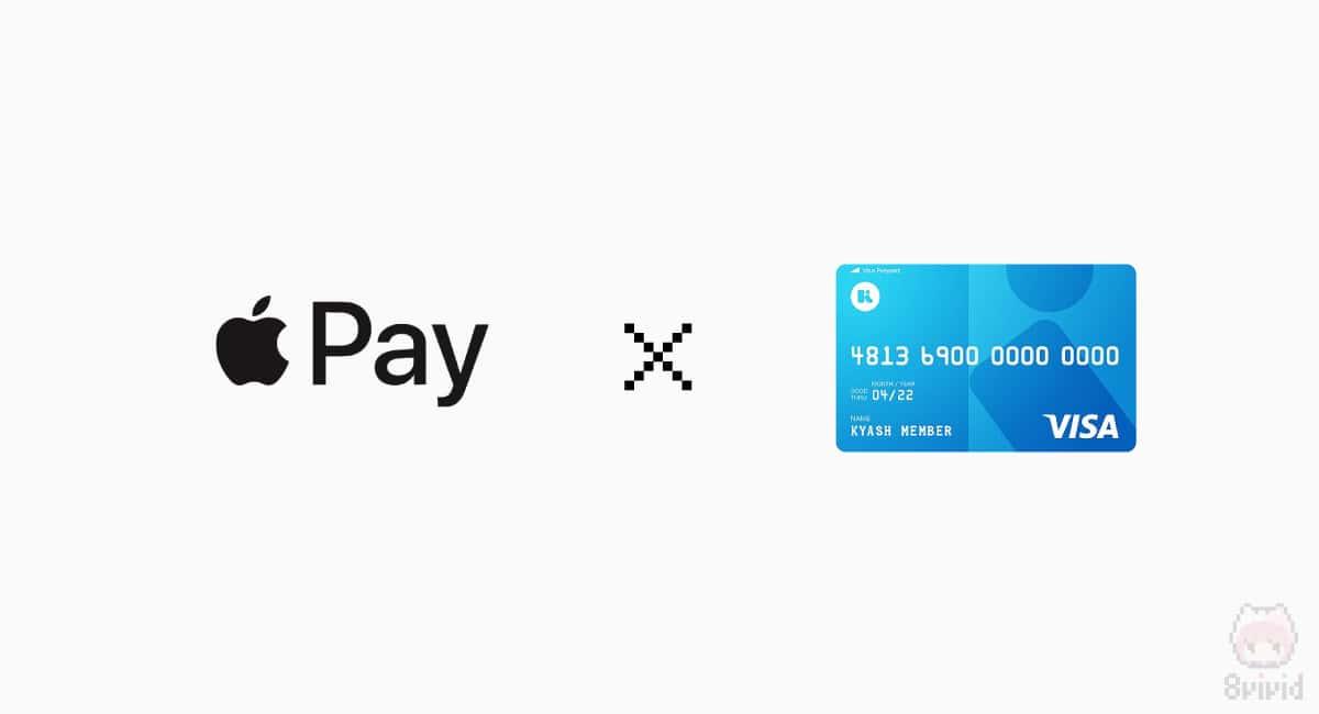 KyashのApple Pay対応予定についての考察