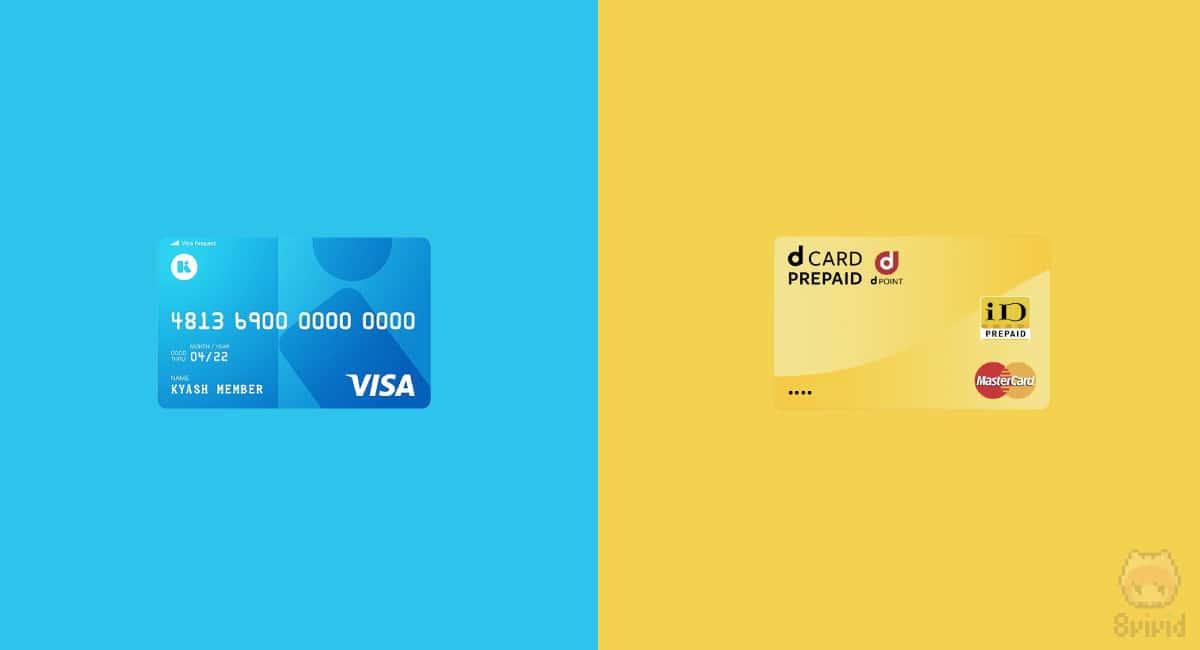同じプリペイドカードでも、ポイント還元と残高還元という違いがある。