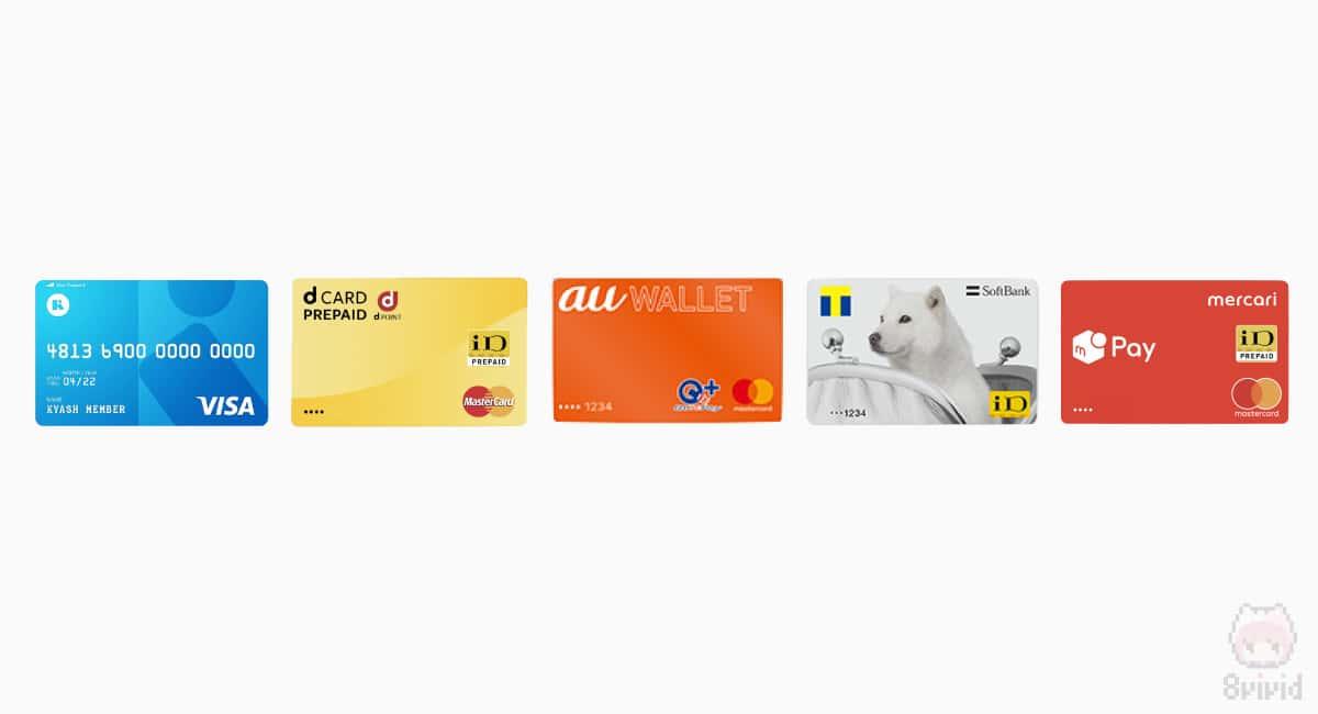 各プリペイド型クレジットカード。