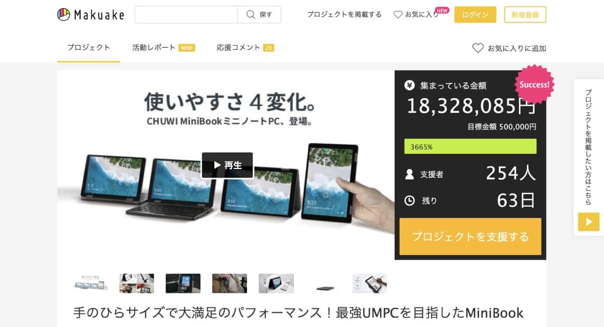 話題のUMPC『MiniBook』が日本上陸