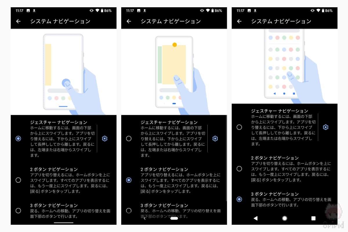 Gesture navigation:ナビゲーションバーの刷新