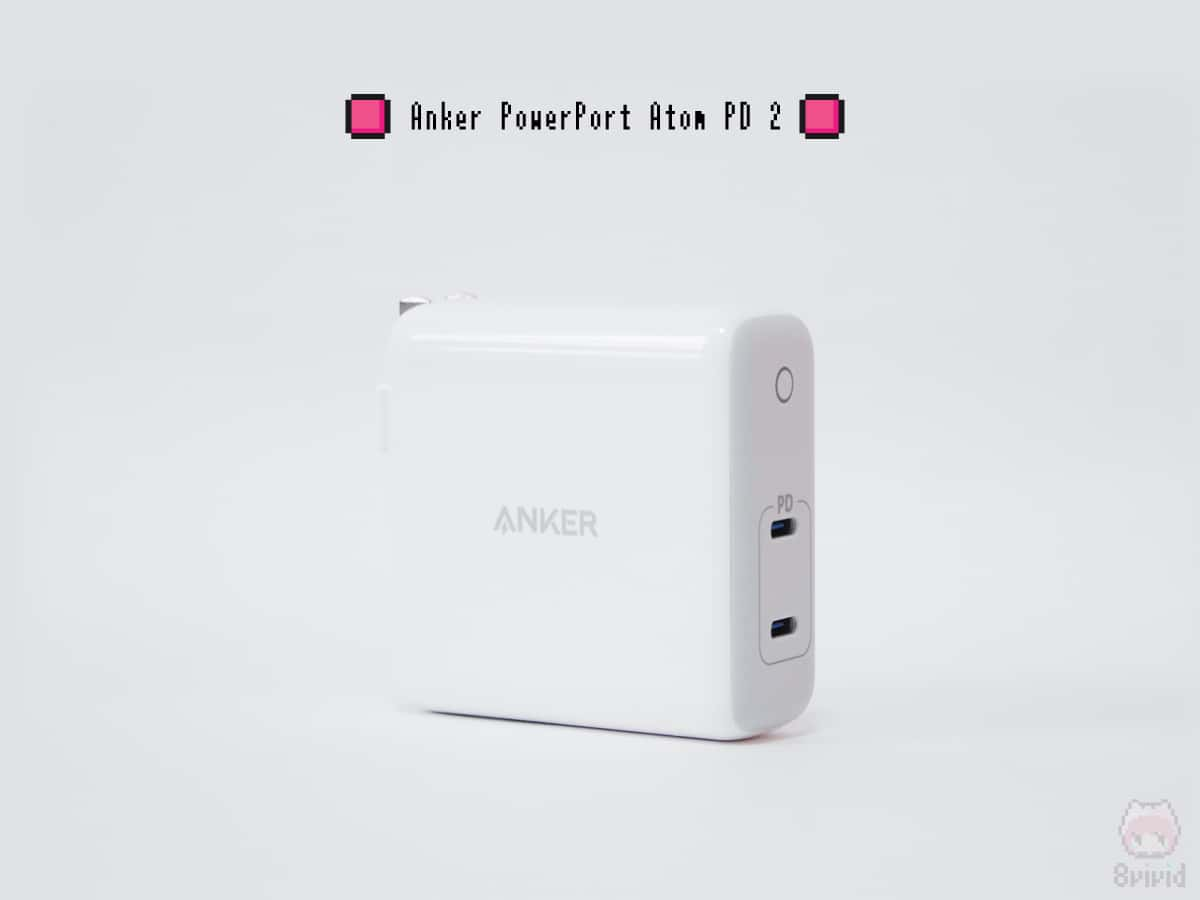 Anker『Anker PowerPort Atom PD 2』全体画像。