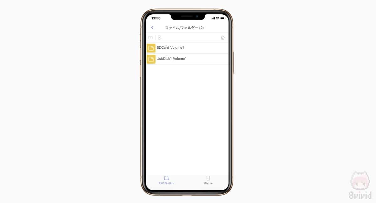 複数デバイス挿入時は、一度に両方閲覧可能。