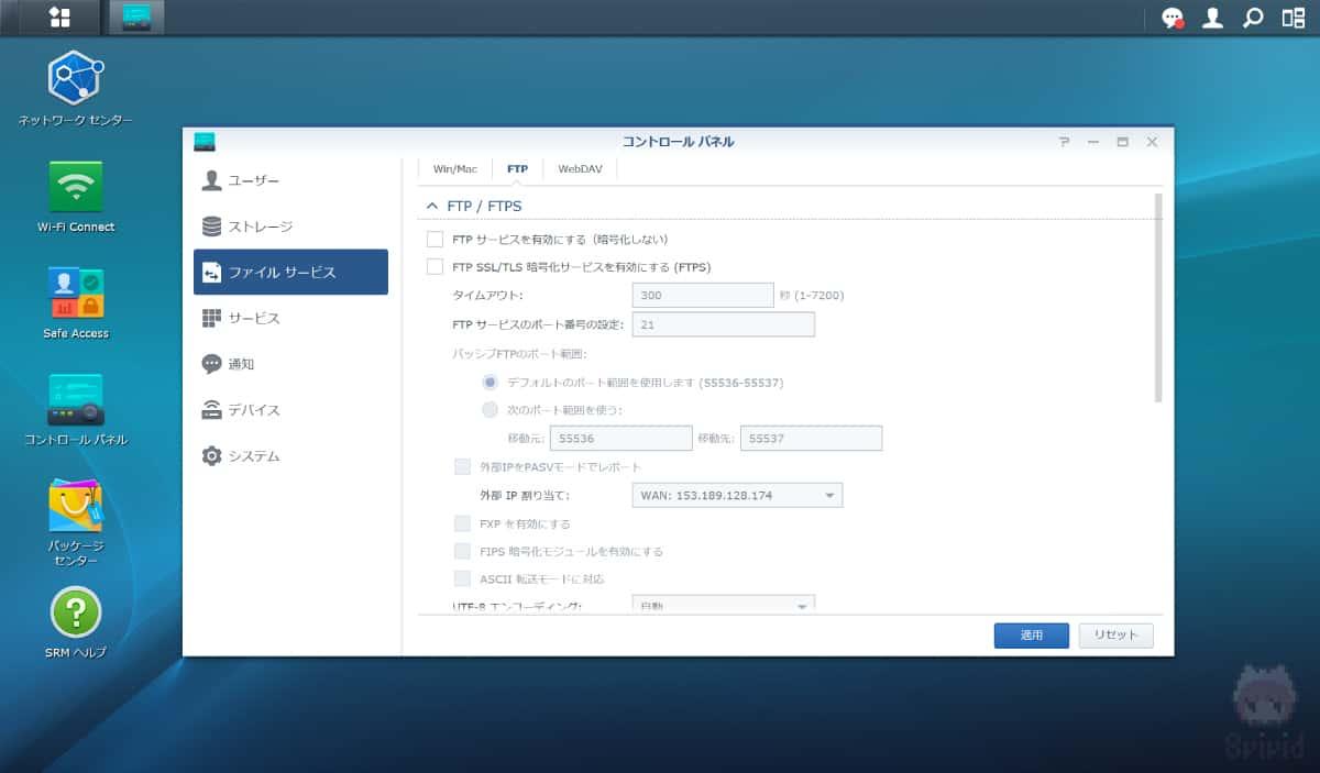 FTPやWebDAVのサーバーとしても利用可能。