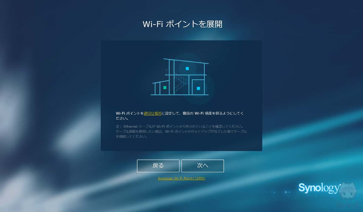 メッシュWi-Fiポイントの設定画面。