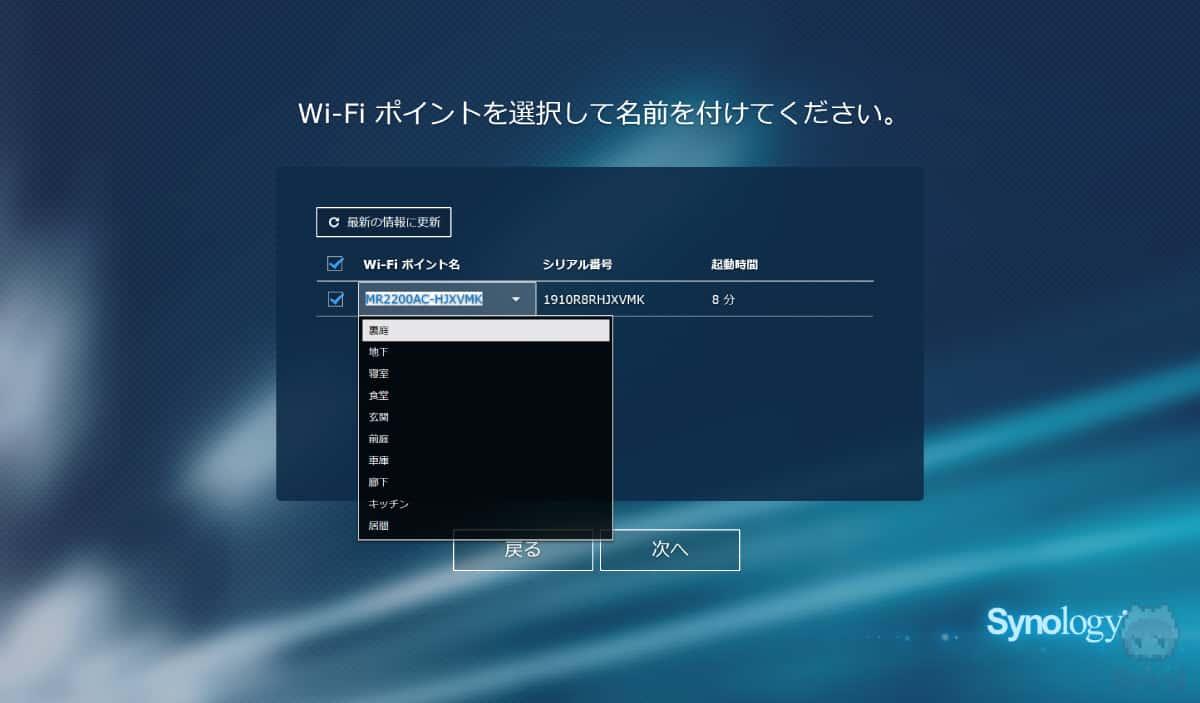 メッシュWi-Fiポイントを任意で決定する。