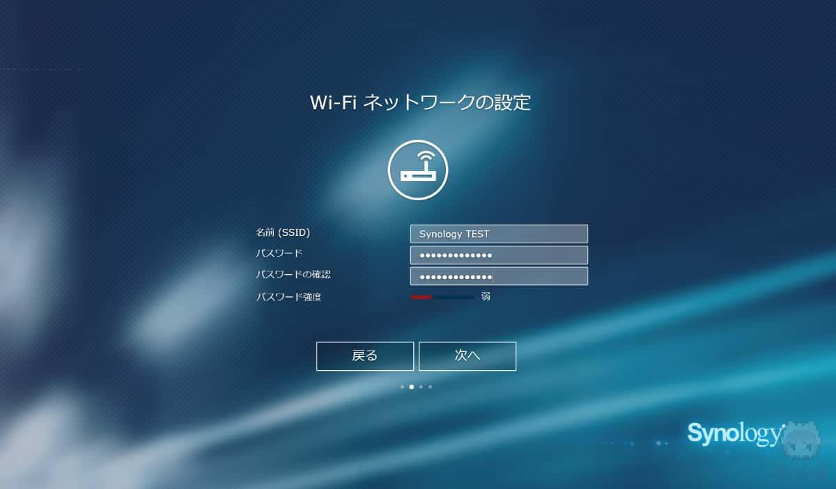 Wi-Fiネットワークを設定する。