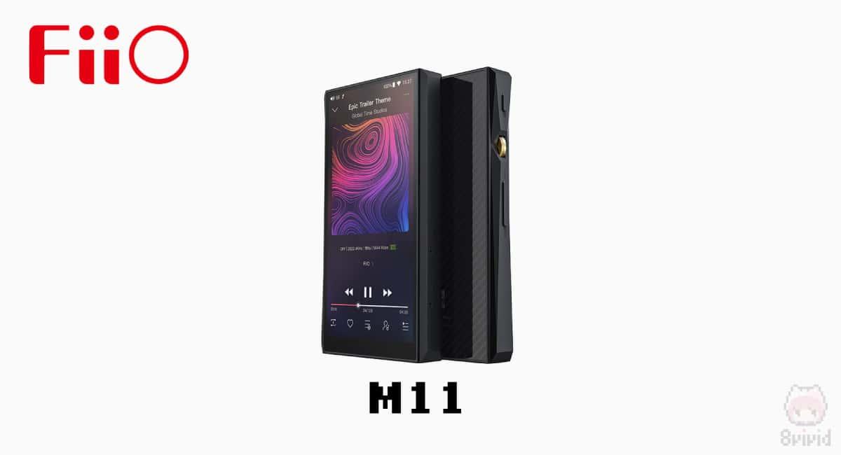 【3】M11|おすすめ