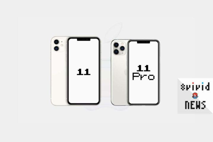 タピオカ!『iPhone 11』シリーズ発表&スペック比較—進化もあれば失ったもの大きい《Apple Special Event》