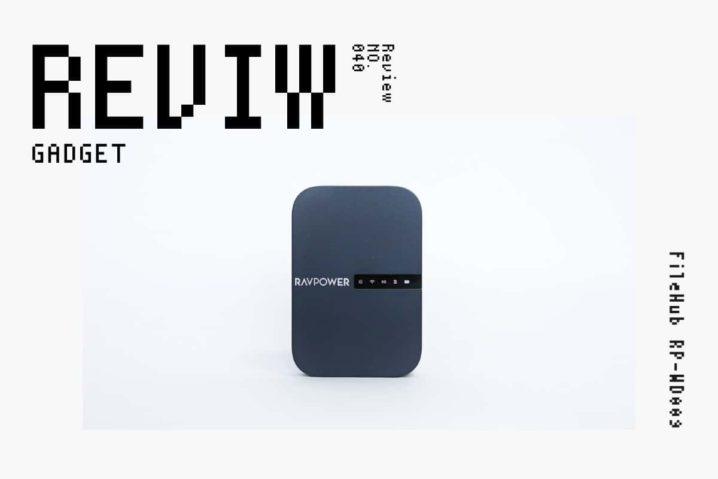 【レビュー】RAVPower『FileHub RP-WD009』—1台3役!Wi-Fiルーター&モバブー&カードリーダーな万能選手[PR]