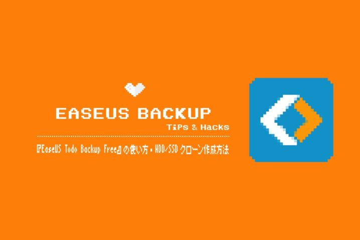 『EaseUS Todo Backup Free』の使い方・HDD/SSDクローン作成方法