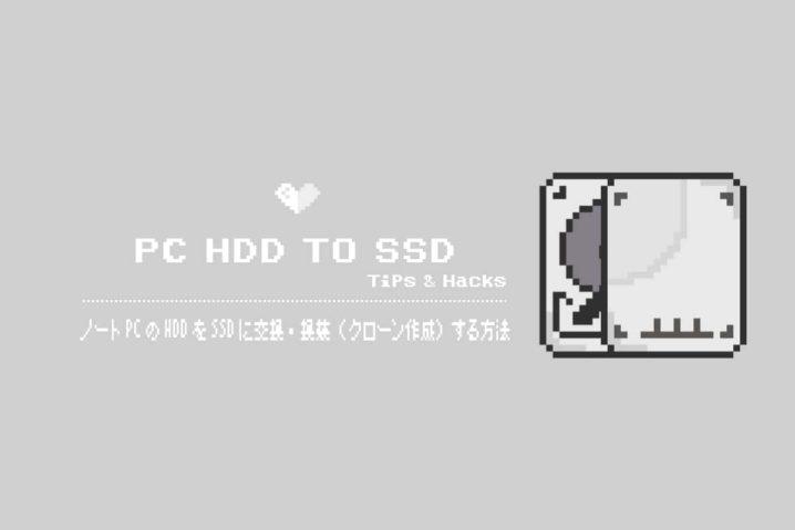 ★保存版★ノートPCのHDDをSSDに交換・換装(クローン作成)する方法