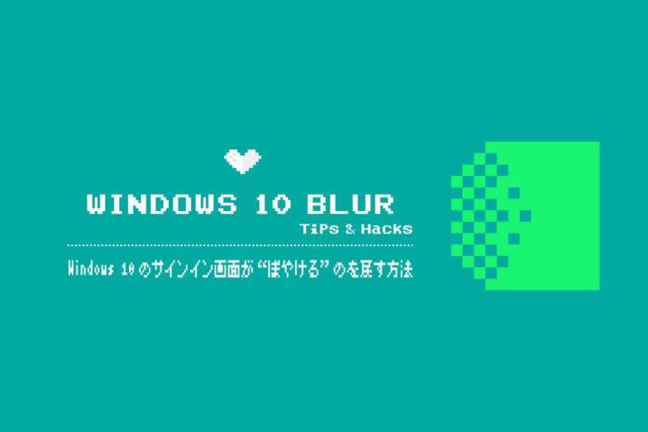 """Windows 10のサインイン画面が""""ぼやける""""のを戻す方法"""