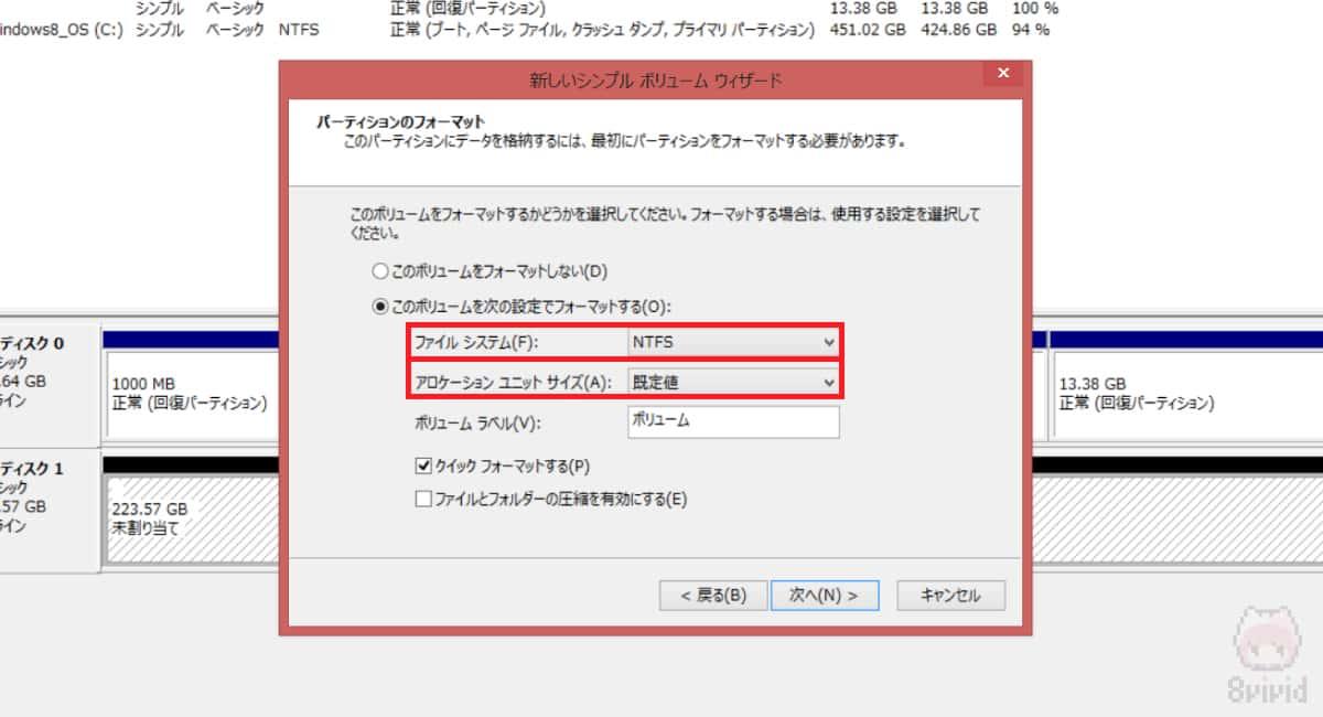 ファイルシステムとアロケーションユニットサイズを決定する。