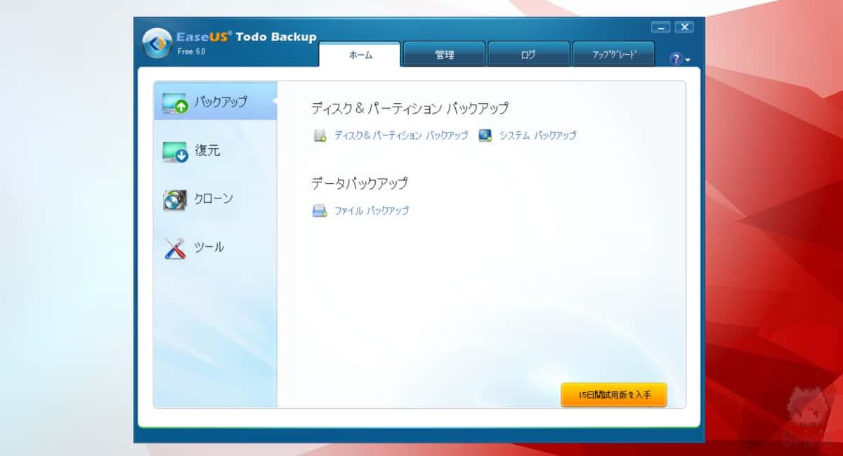『EaseUS Todo Backup Free 6.0』ホーム画面。