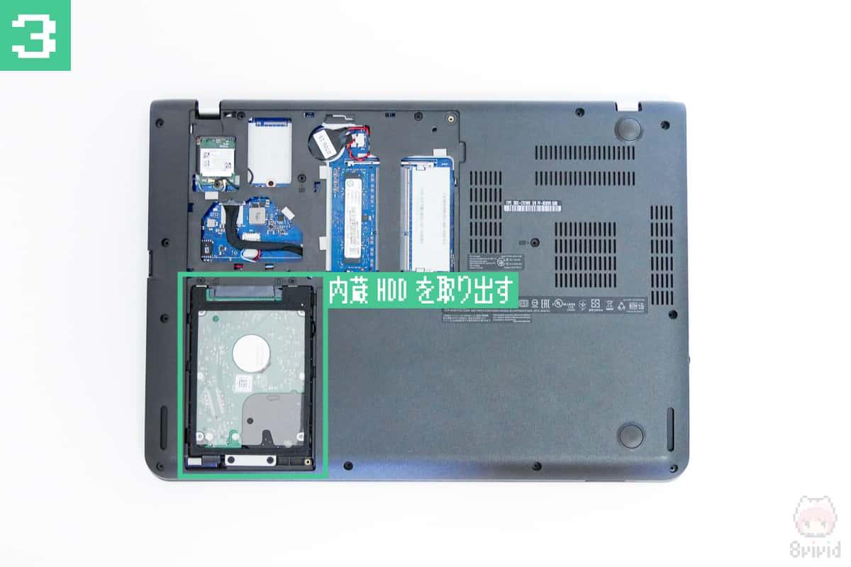 【手順3】換装前のHDDを取り外す