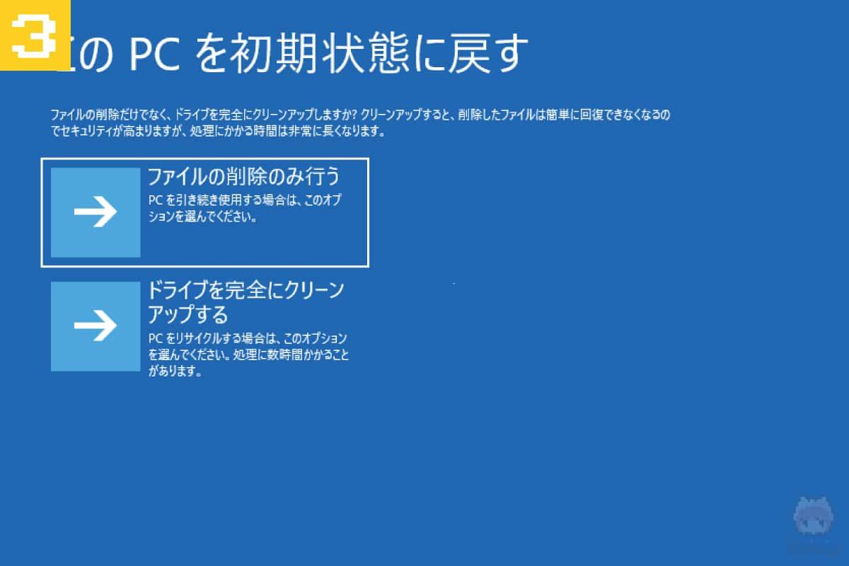 【手順3】リカバリーUSBでWindowsを再インストール