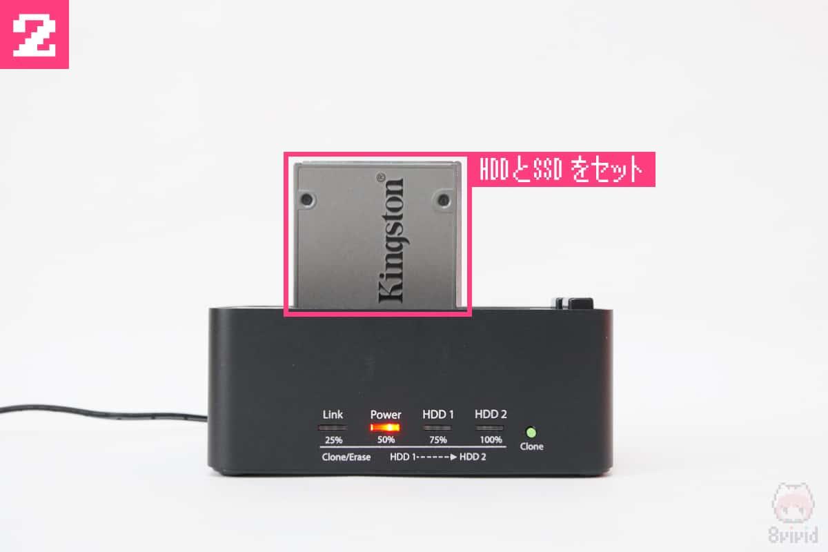 【手順2】HDDとSSDをスタンドにセット