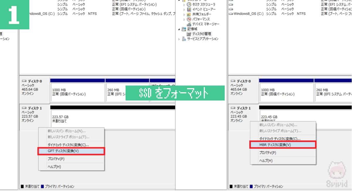 【手順1】SSDをフォーマットする
