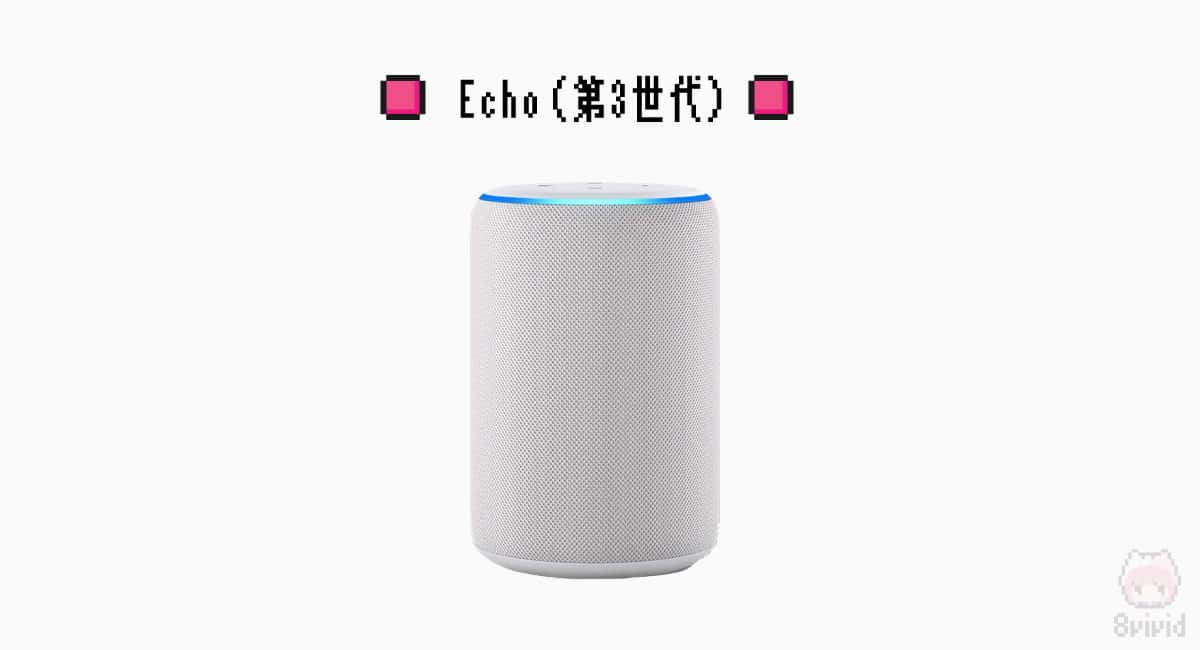 Echo(第3世代)