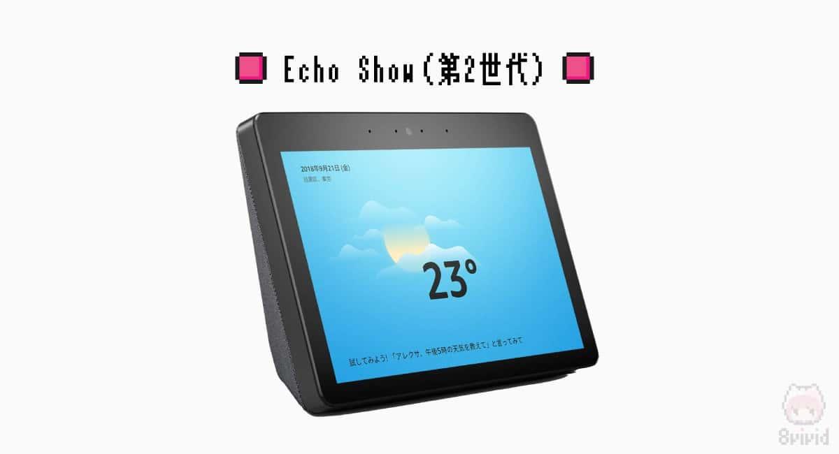 Echo Show(第2世代)