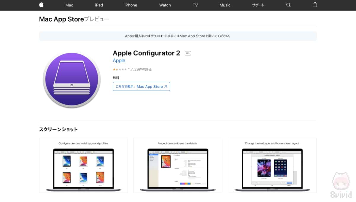 Apple『Apple Configurator 2』。