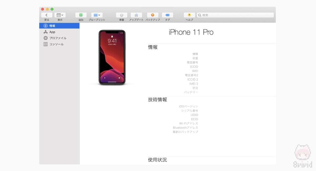 接続したiPhoneを選択。