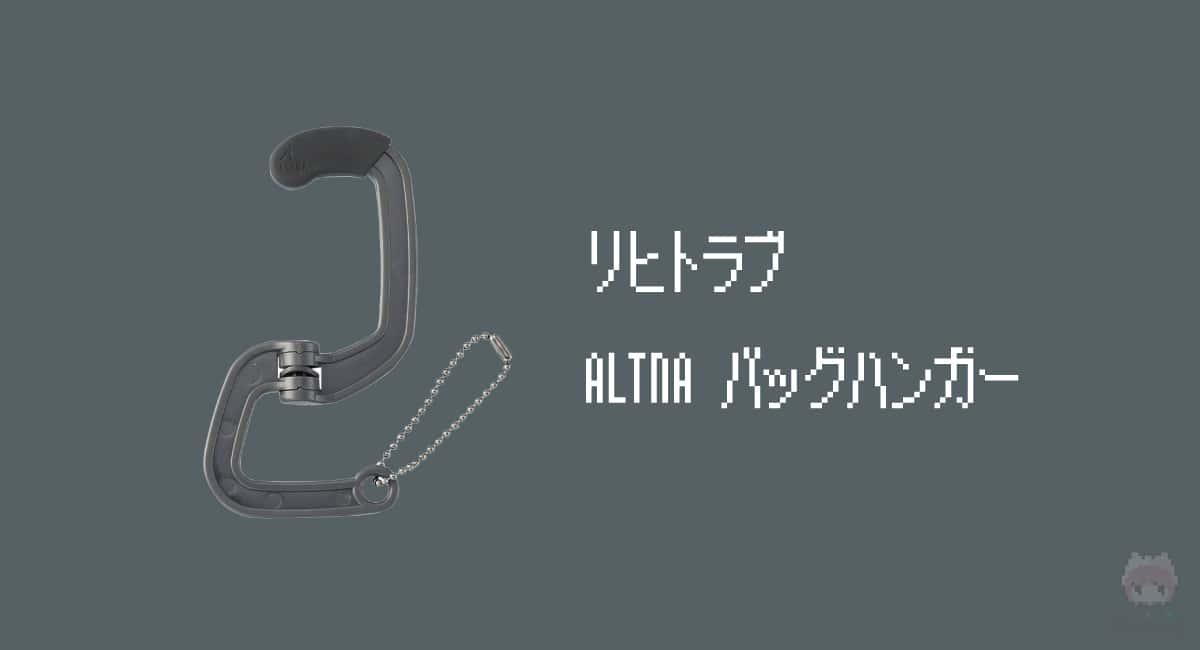 【2】リヒトラブ『ALTNA バッグハンガー』