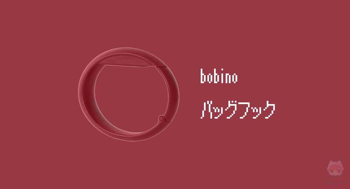 【4】bobino『バッグフック』