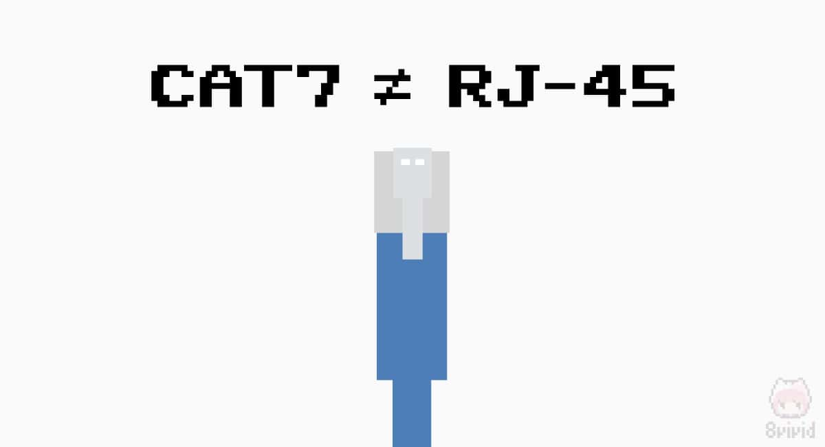CAT7/7A/8はあるけどない存在