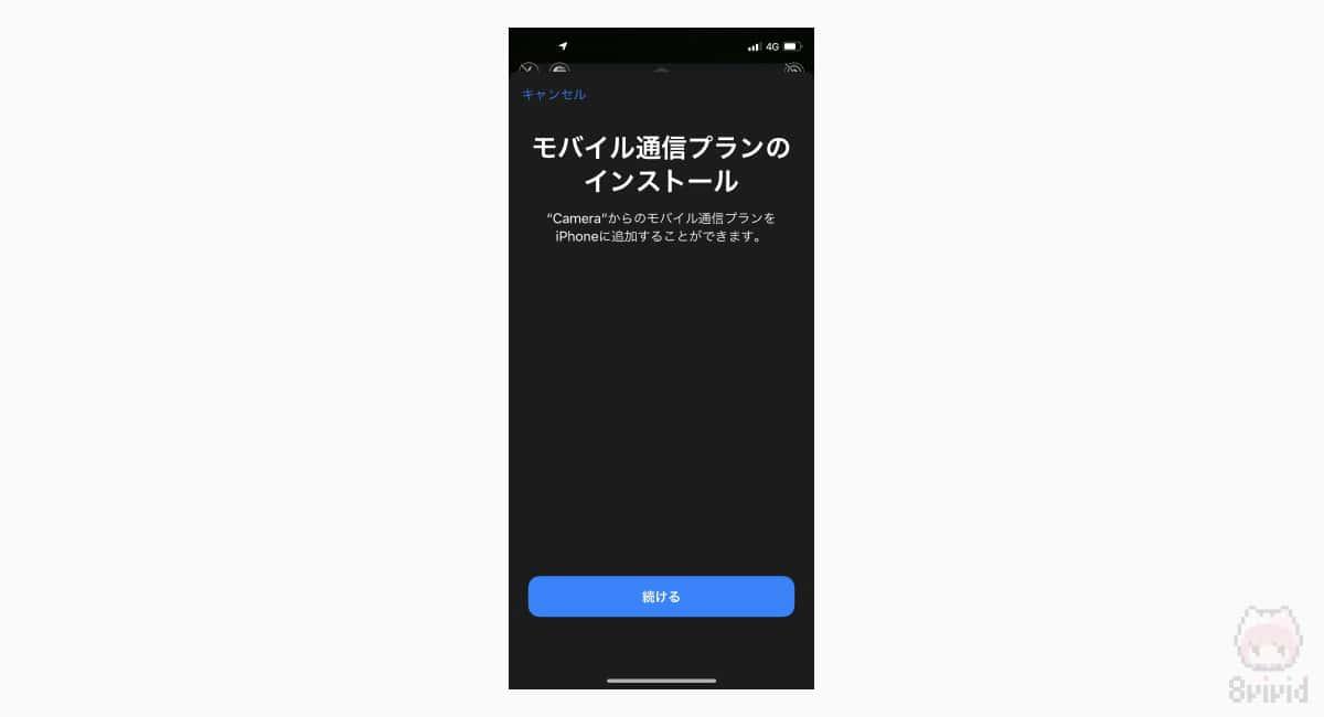 『モバイル通信プランのインストール』画面が表示される。