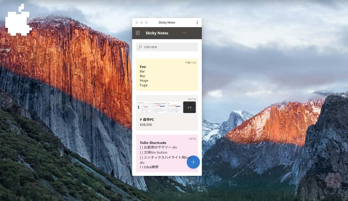 ChromeアプリでWeb上のMicrosoft Sticky Notesをアプリ化。