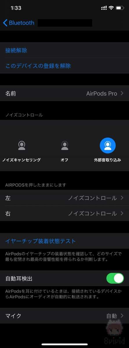 AirPods Proの設定画面。