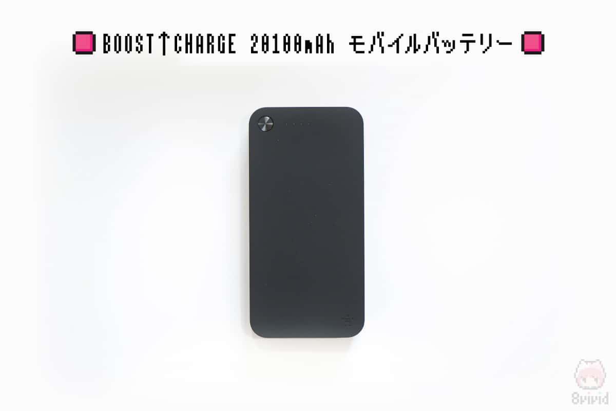 Belkin『BOOST↑CHARGE 20100mAh モバイルバッテリー』全体画像。